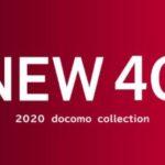 6/25発売!ドコモ、2020年夏モデルのスマートフォン4機種を販売開始