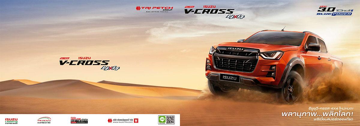 brochure all new isuzu d max vcross 2020 01