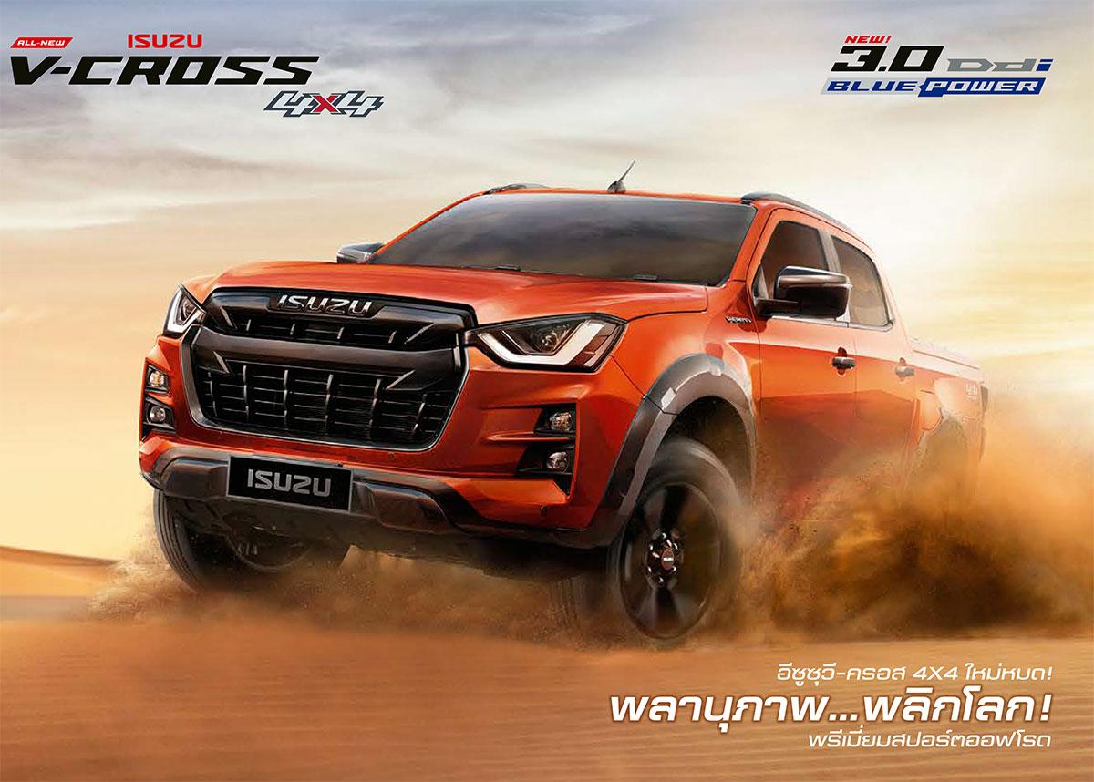 brochure all new isuzu d max vcross 2020 open
