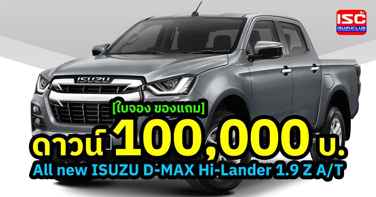 all new isuzu d max hilander 1 9 a t