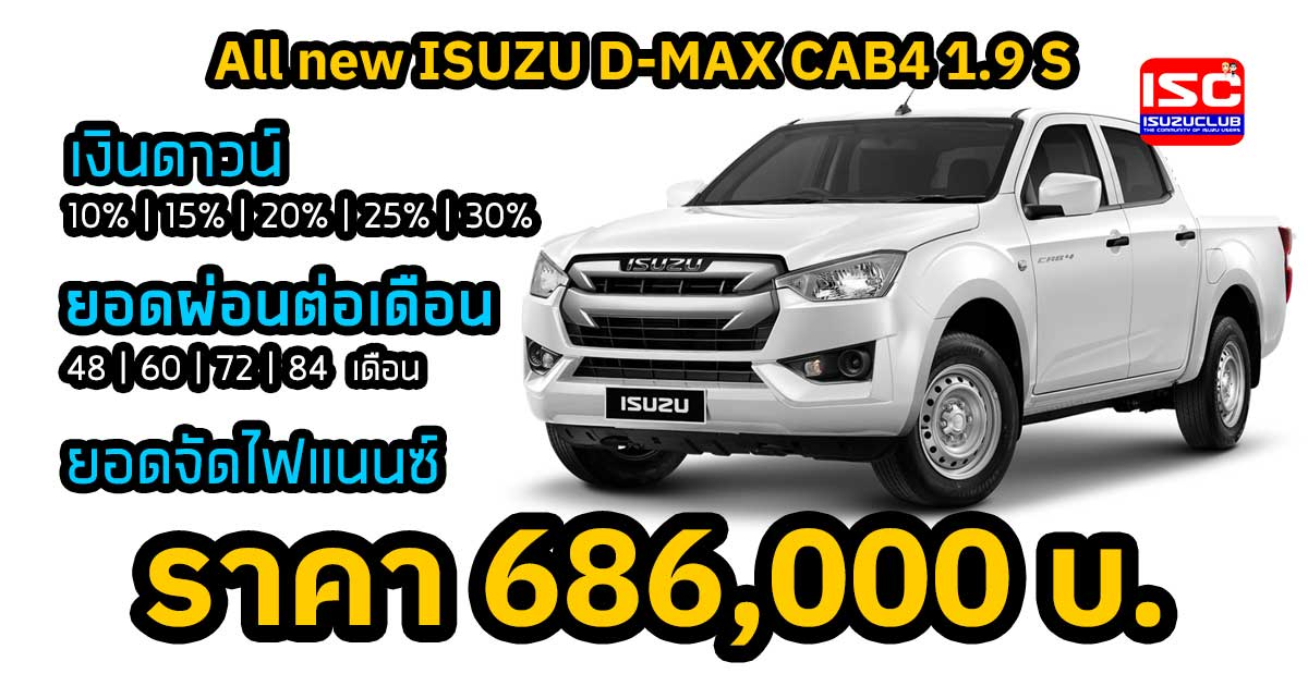 all new isuzu dmax cab4 1 9 s