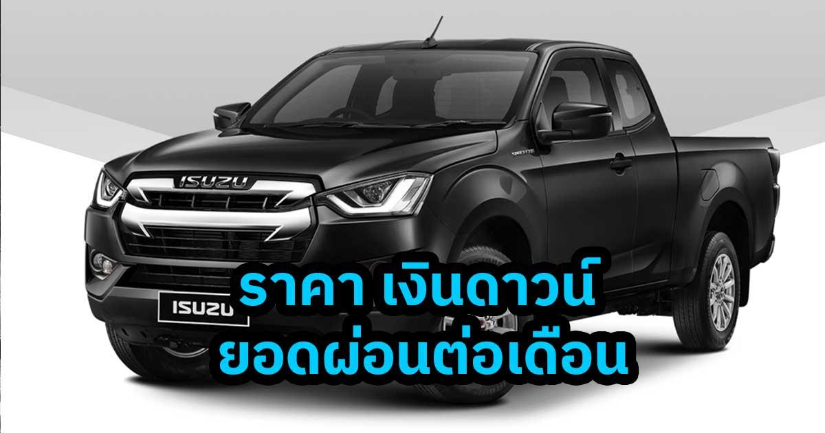 all new isuzu dmax spacecab price