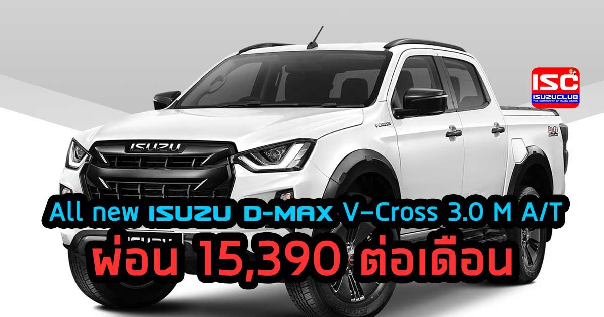 all new isuzu dmax vcross m 3 at 15390