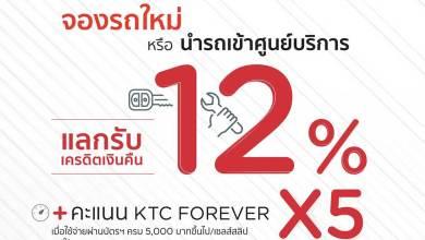 ktc isuzu promotion2