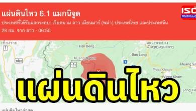 laos earthquake open