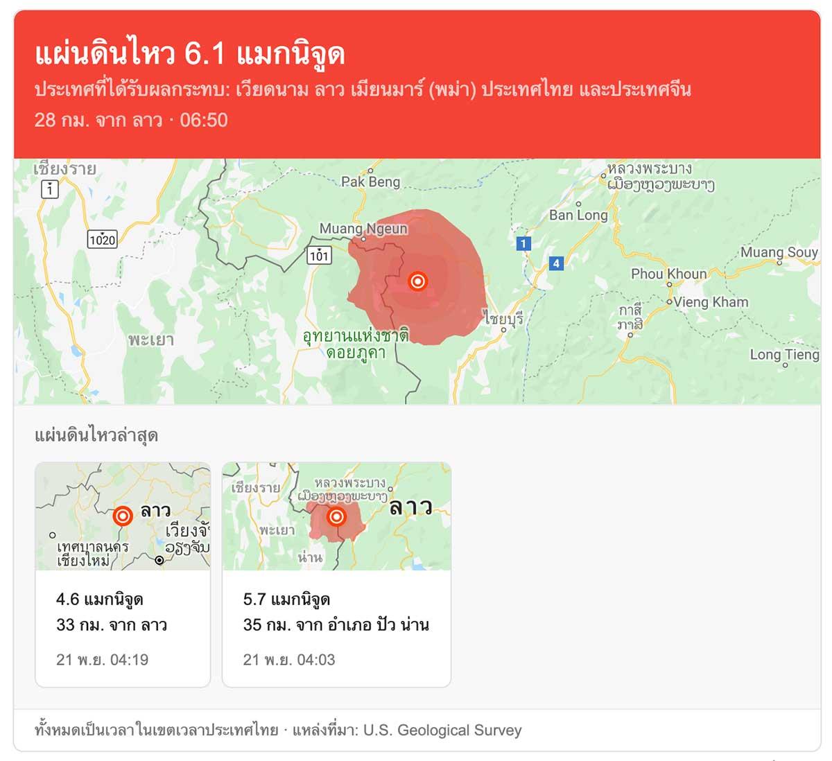 laos earthquake