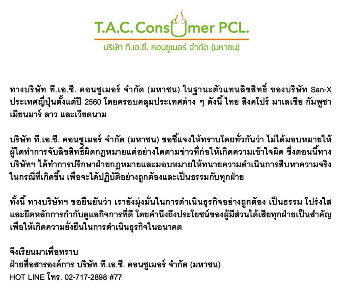 tac consumer announce