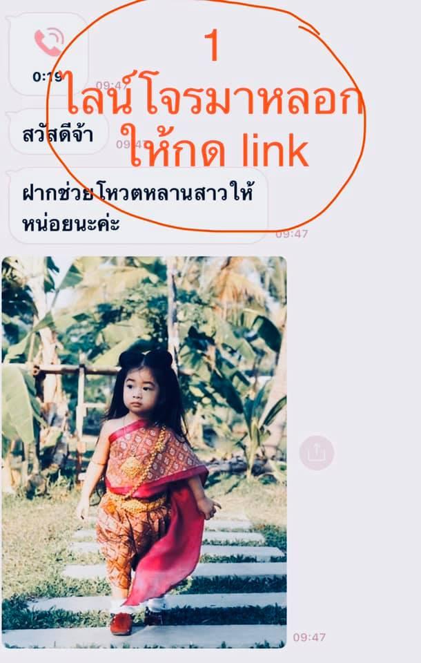 hack line 01