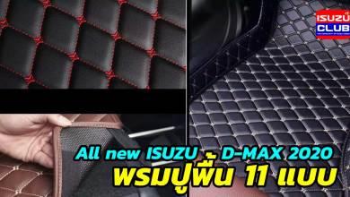 isuzu dmax 2020 carpet