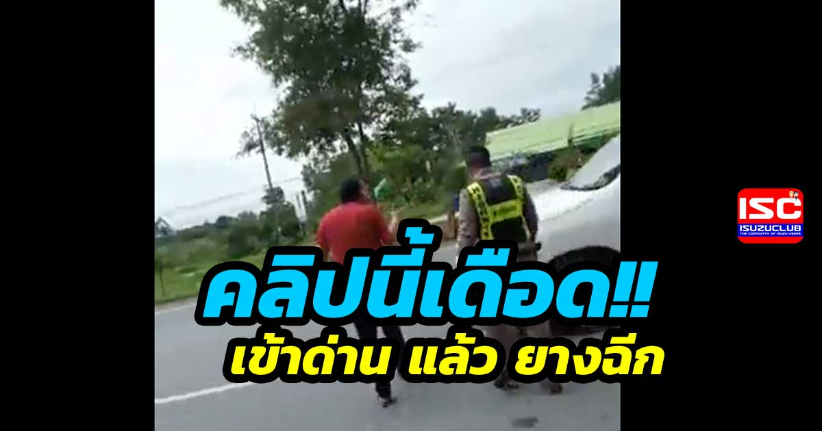 police and truck driver