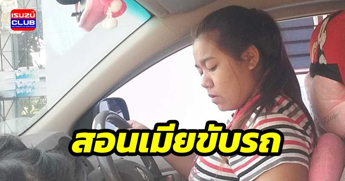 wife drive