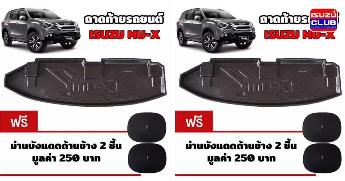back rubber isuzu mu