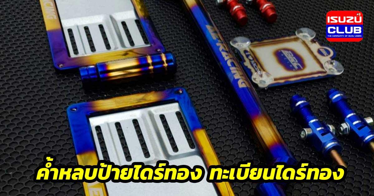 gold acc bar