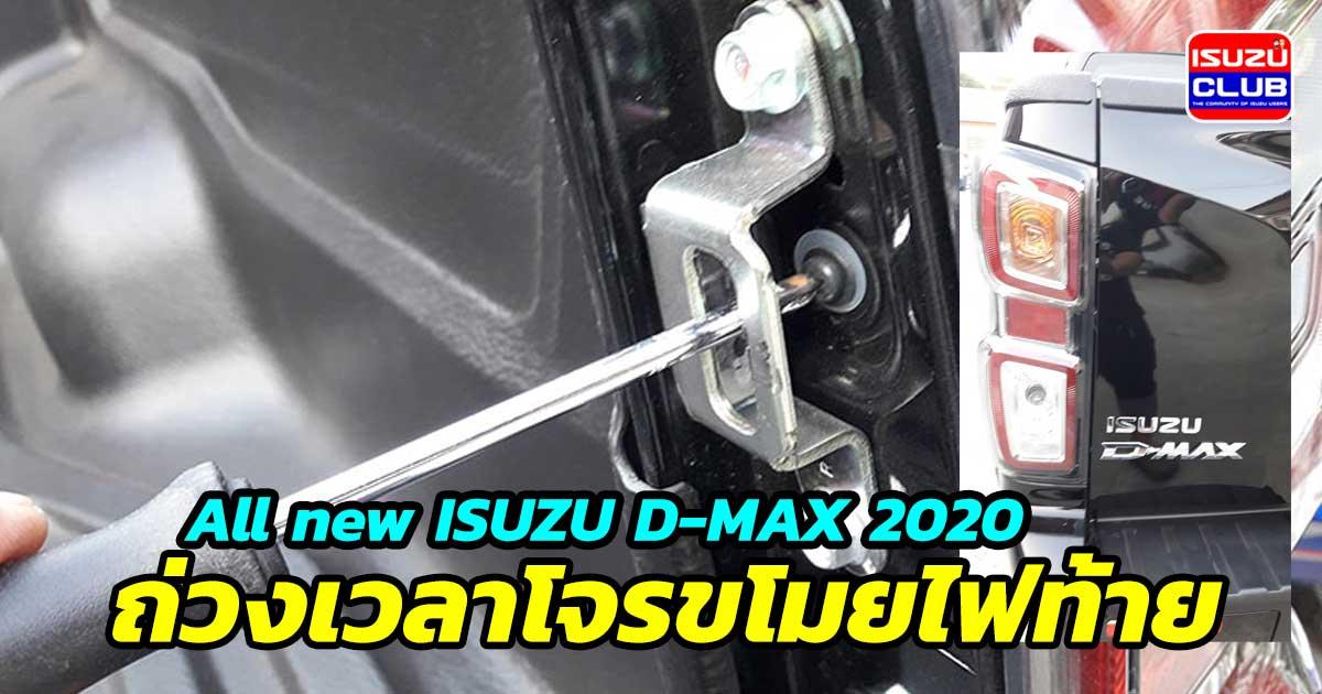 isuzu 2020 lbb open