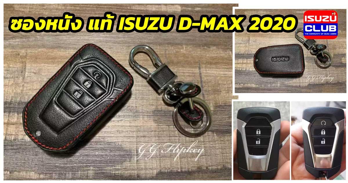 isuzu dmax 2020 key le