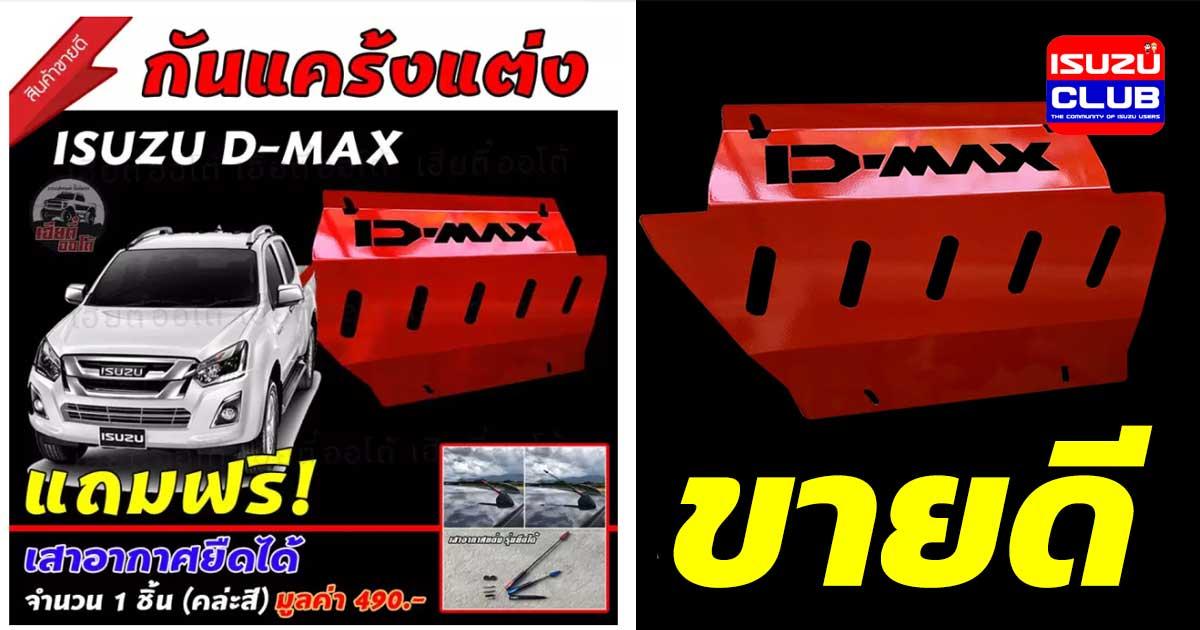 isuzu dmax protect