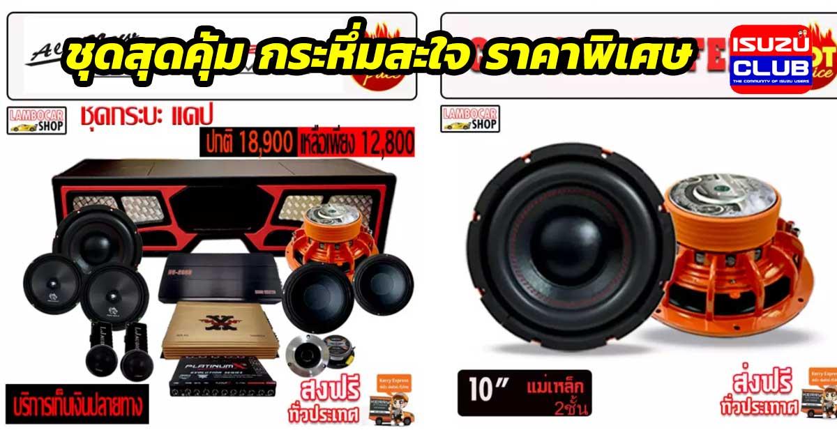 isuzu dmax sound