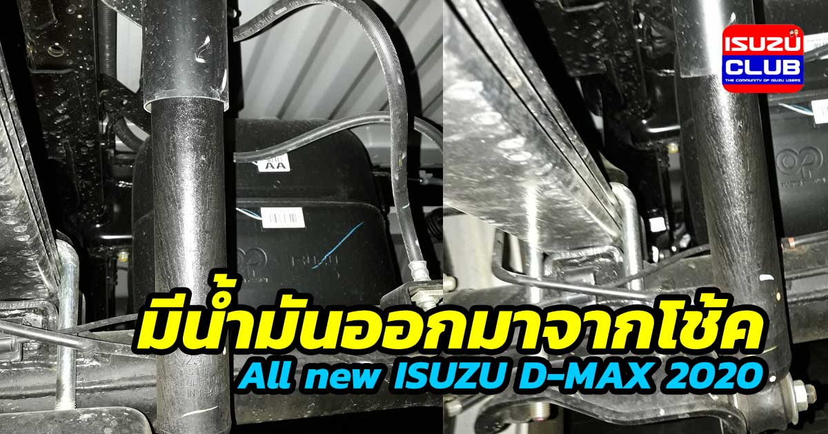 isuzu dmax2020 shockup problem