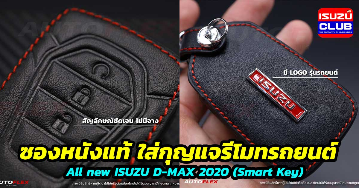 isuzu key leather cover 2020