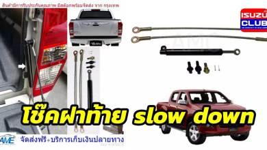isuzu shock slow down