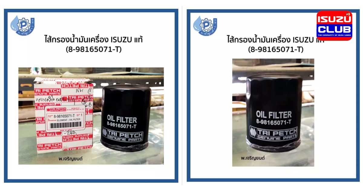 oil filter2