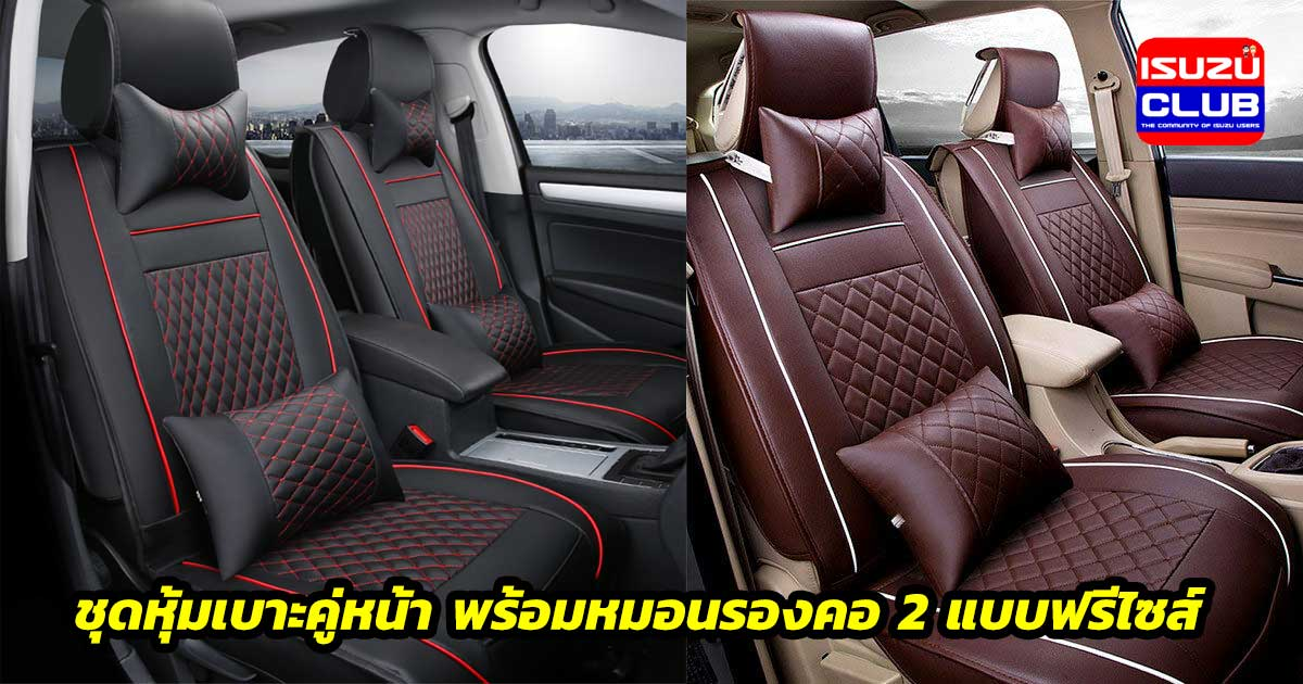 seat cover open