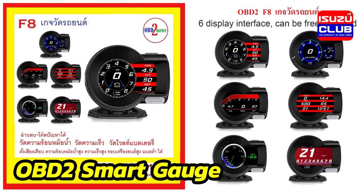 smartgaugef8
