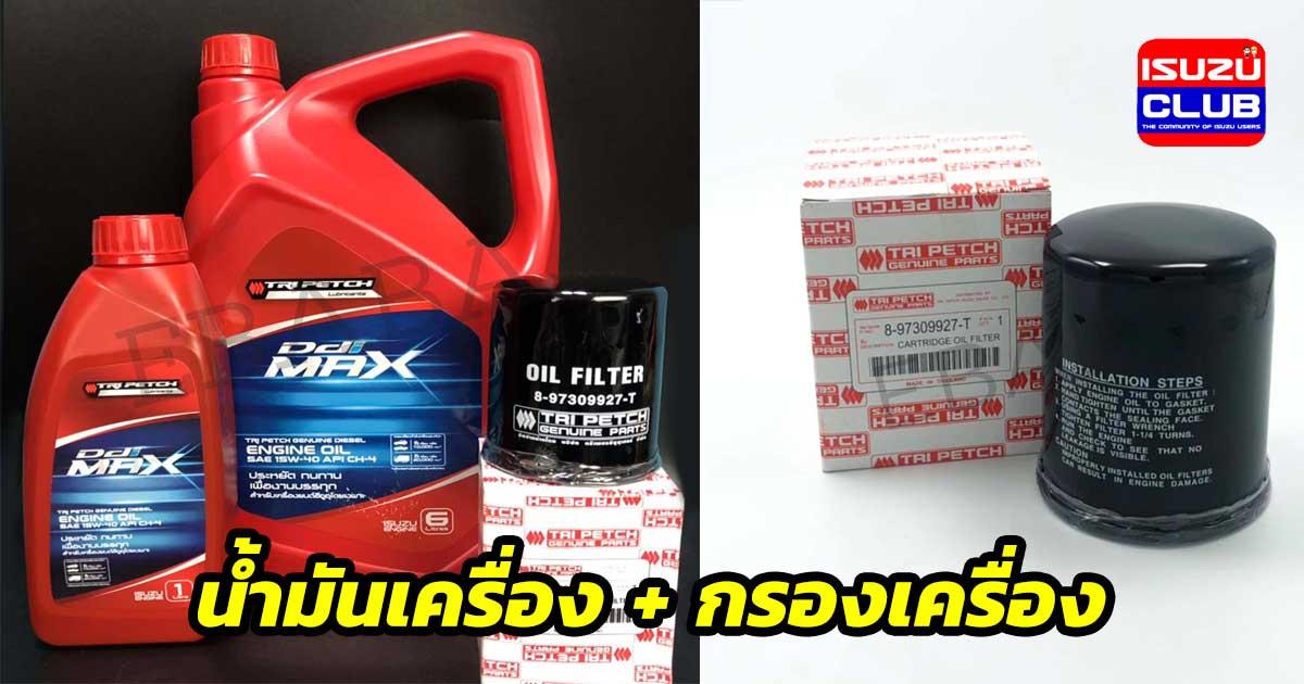 tripetch oil filter