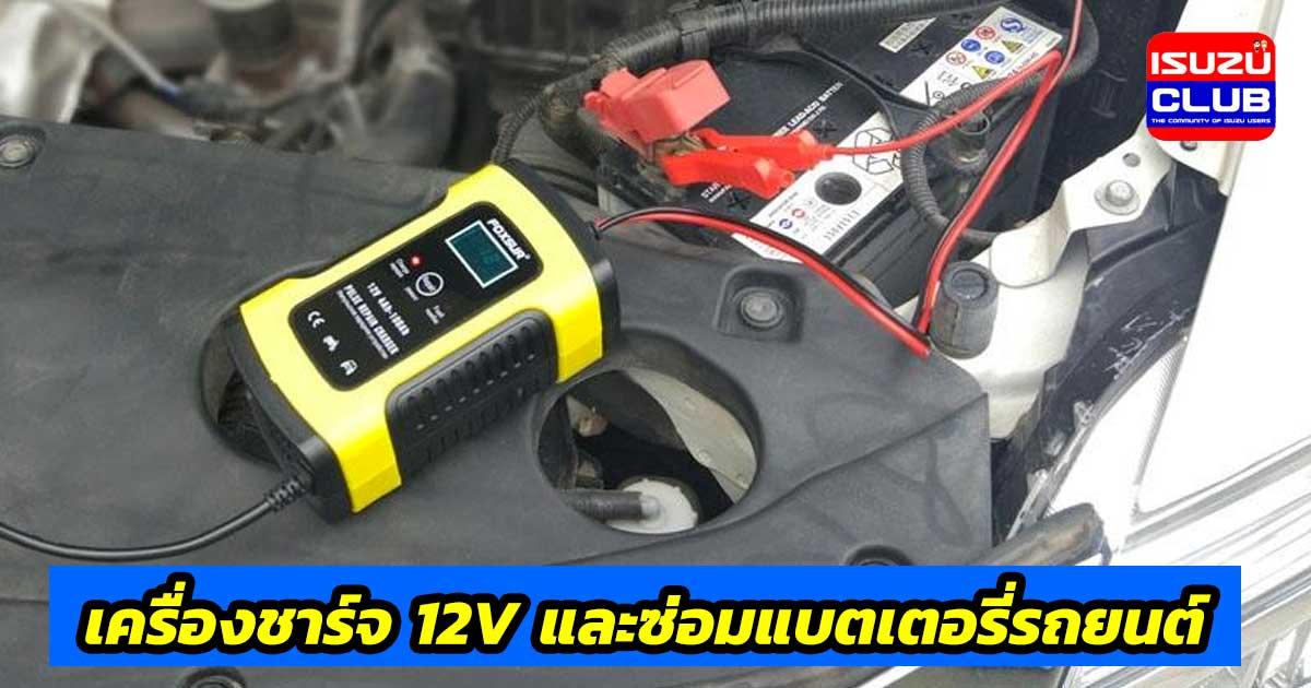 12v charget