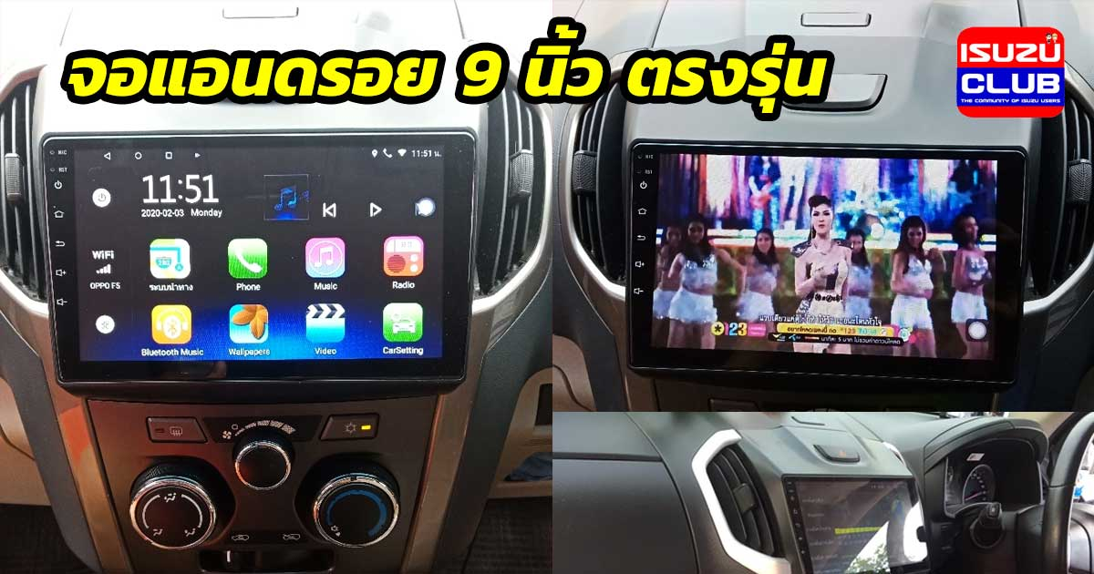 andriod9inch