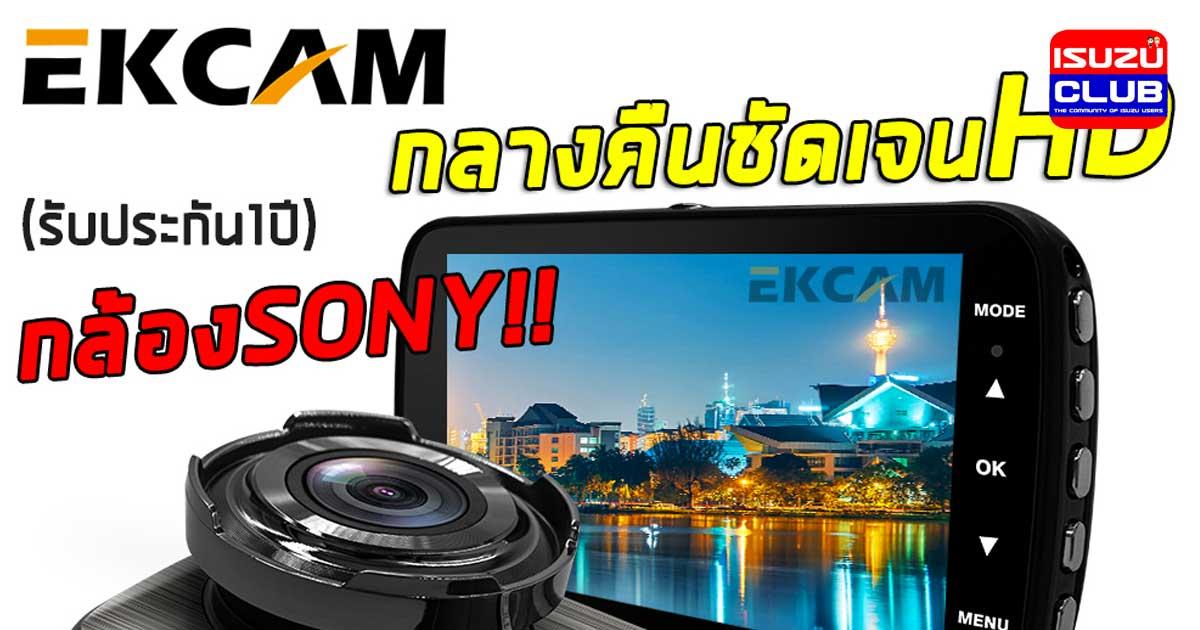ekcom carcam