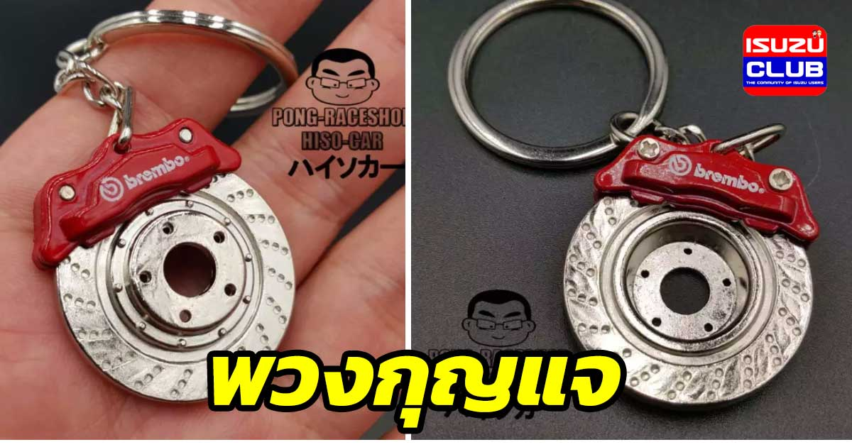 hiso vip keychain