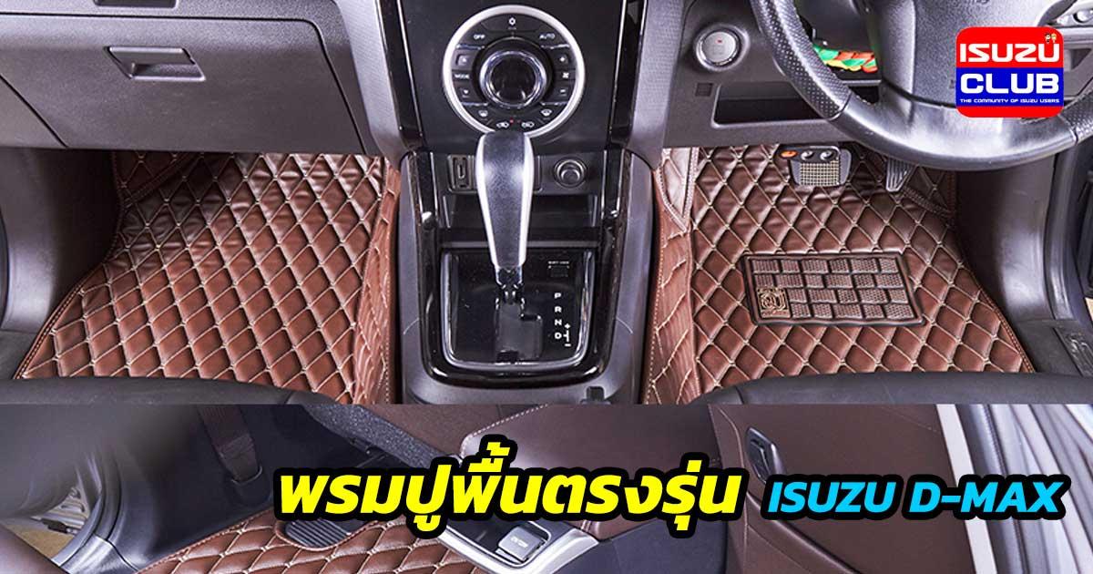 isuzu dmax car