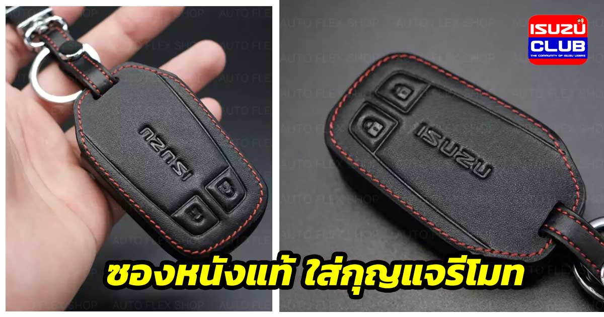 isuzu remote key cover