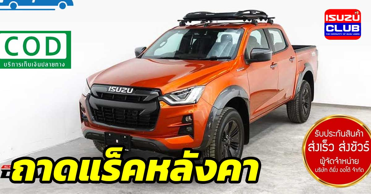 isuzu2020 roof rack