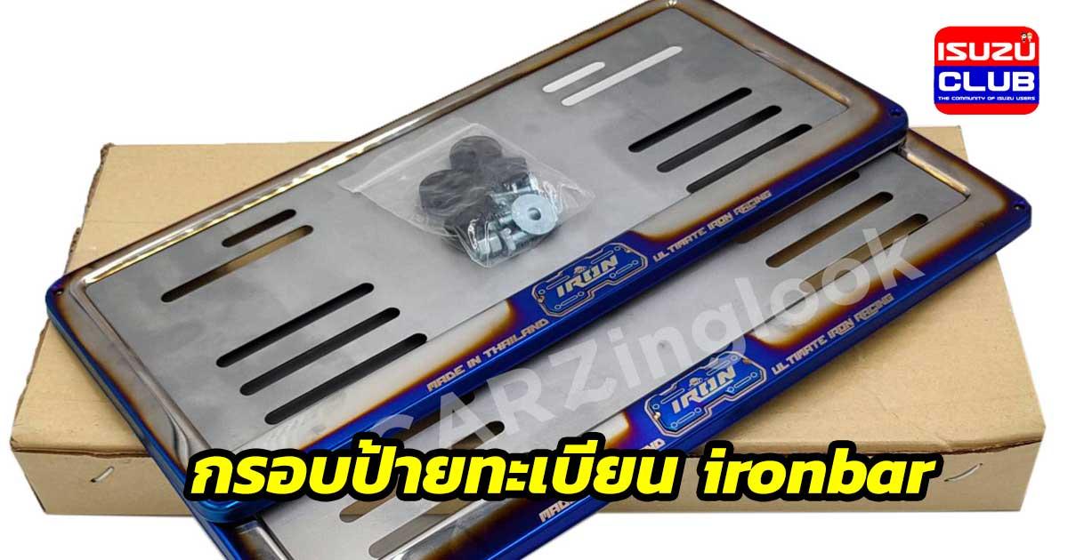 l plate ironbar