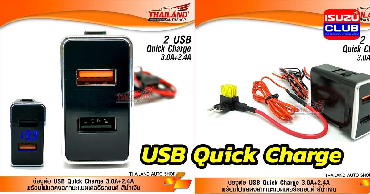 usb quick charge isuzu