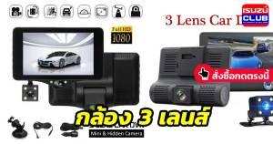 carcam3 lens