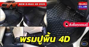 dmax2020 4d carpet