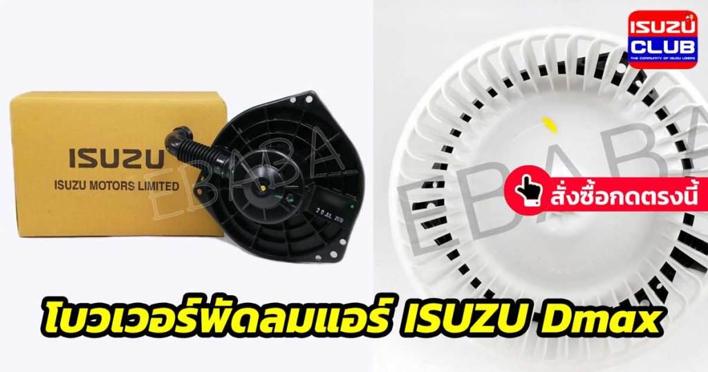 isuzu dmax blower