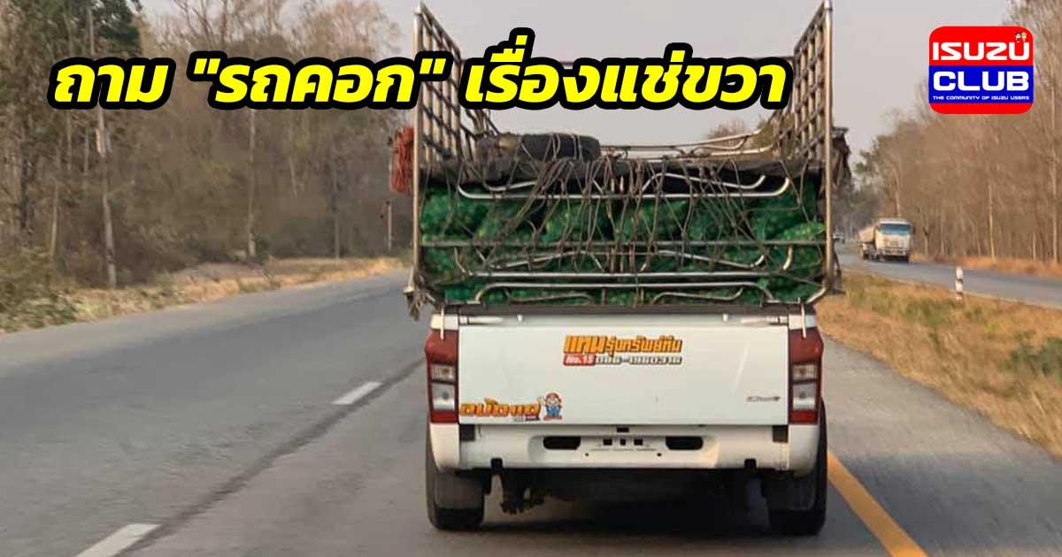 isuzu truck rightlane