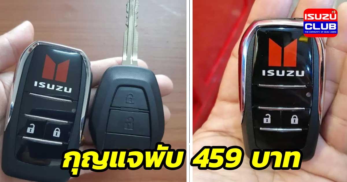 isuzukey495