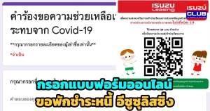 isuzuleasing form covid19