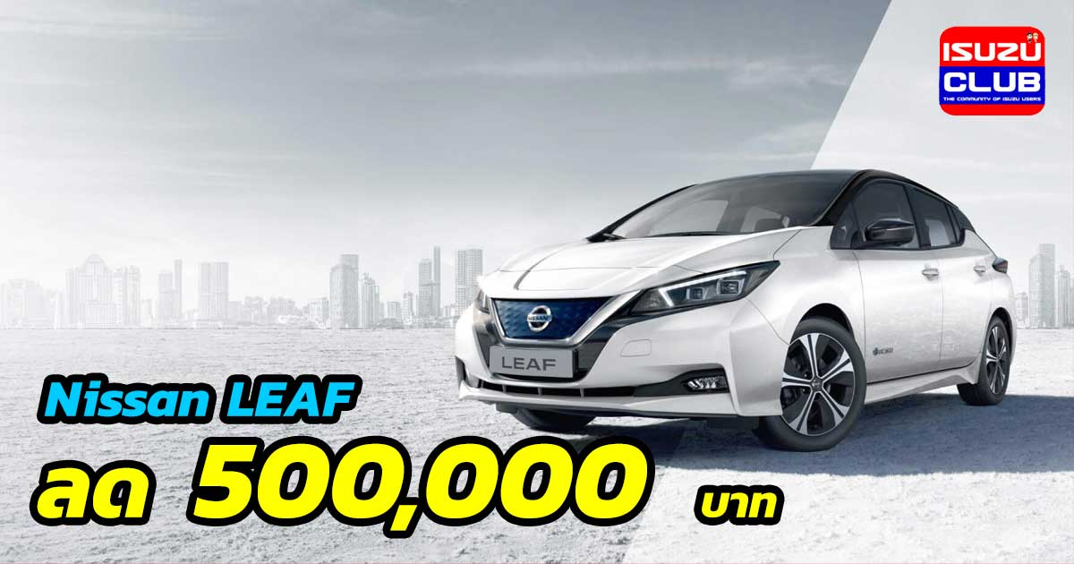 nissan leaf discount 500000