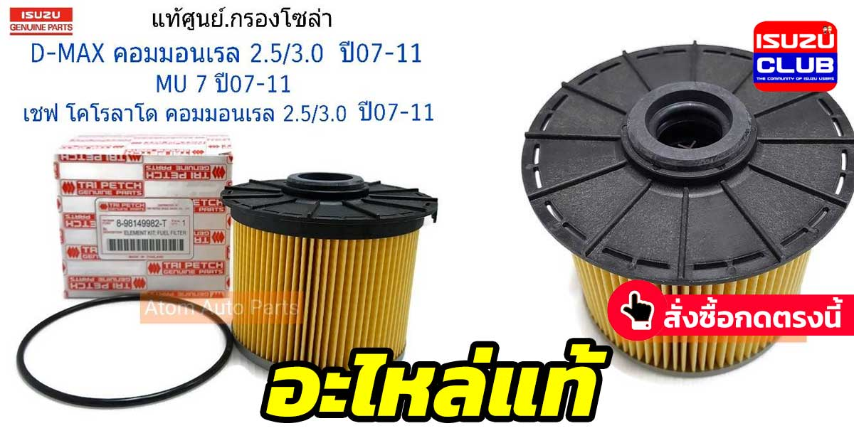 oil filter isuzu