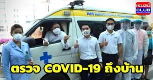 covid 19 check home