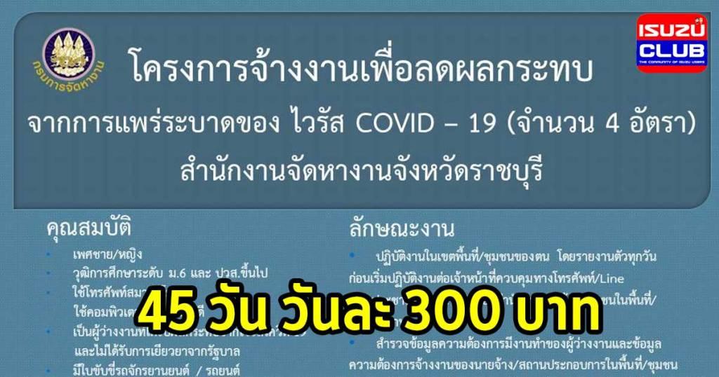 covid19 300 45