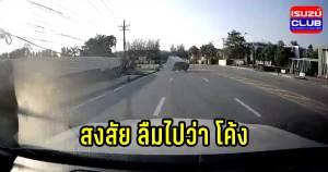 curve lane
