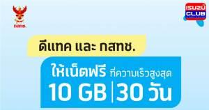 dtac free net 10gb