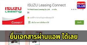 isuzu leasing app